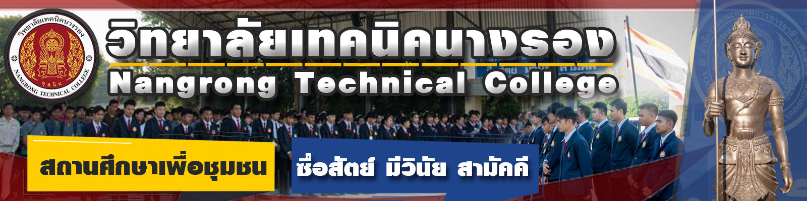 วิทยาลัยเทคนิคนางรอง สถานศึกษาเพื่อชุมชน