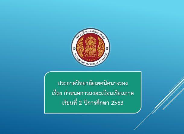 กำหนดการลงทะเบียนภาคเรียนที่ 2 ปีการศึกษา 2563