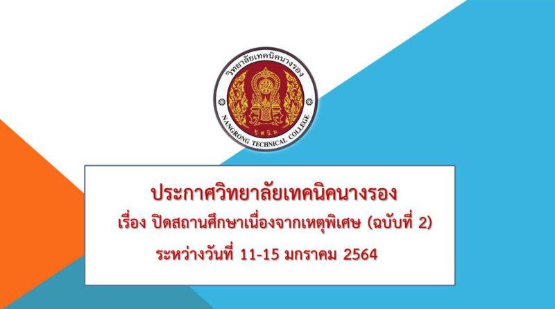 ประกาศ ปิดสถานศึกษาเนื่องจากเหตุพิเศษ (ฉบับที่ 2) ในระหว่างวันที่ 11-15 มกราคม 2564