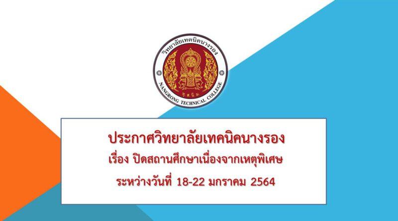 ประกาศ วิทยาลัยเทคนิคนางรอง เรื่อง ปิดสถานศึกษาเนื่องจากเหตุพิเศษ (ฉบับที่ 3) ในระหว่างวันที่ 18-22 มกราคม 2564
