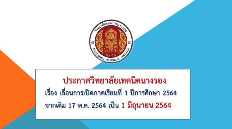 เลื่อนการเปิดภาคเรียนที่ 1 ปีการศึกษา 2564