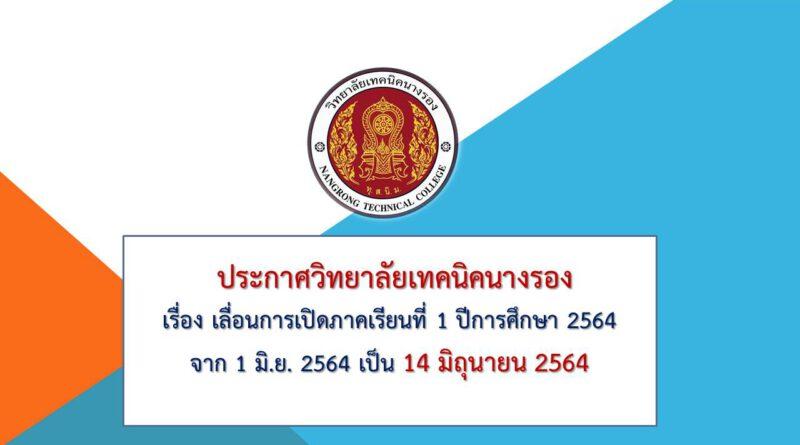 เลื่อนการเปิดภาคเรียนที่ 1 ปีการศึกษา 2564 จากเดิม 1 มิ.ย. 64 เป็น 14 มิ.ย. 64 (เลื่อนครั้งที่ 2)