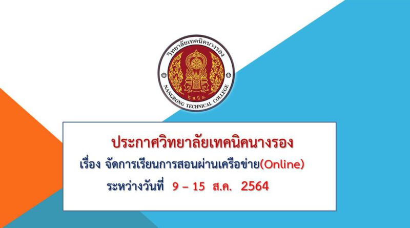 ประกาศวิทยาลัยเทคนิคนางรอง เรื่อง การจัดการเรียนการสอนออนไลน์ ระหว่างวันที่ 9 – 15 ส.ค.  64 (เรียนออนไลน์ 100%  ทุกกลุ่ม ทุกห้อง)